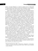 Стингрей в Зазеркалье — фото, картинка — 13