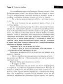 Стингрей в Зазеркалье — фото, картинка — 14