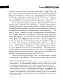 Стингрей в Зазеркалье — фото, картинка — 9