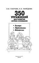 350 упражнений для развития логики и внимания — фото, картинка — 1