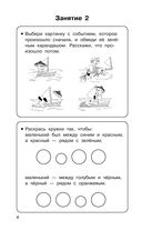 350 упражнений для развития логики и внимания — фото, картинка — 4