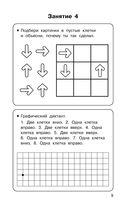 350 упражнений для развития логики и внимания — фото, картинка — 9