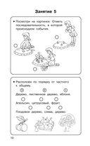 350 упражнений для развития логики и внимания — фото, картинка — 10