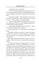 Главный бой. Рейд разведчиков-мотоциклистов — фото, картинка — 11