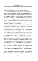 Главный бой. Рейд разведчиков-мотоциклистов — фото, картинка — 12