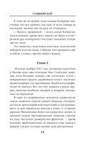 Главный бой. Рейд разведчиков-мотоциклистов — фото, картинка — 14