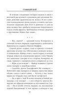 Главный бой. Рейд разведчиков-мотоциклистов — фото, картинка — 6