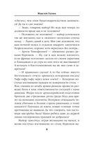 Главный бой. Рейд разведчиков-мотоциклистов — фото, картинка — 7