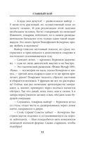 Главный бой. Рейд разведчиков-мотоциклистов — фото, картинка — 10