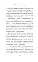 Дочь Пожирательницы Грехов — фото, картинка — 11