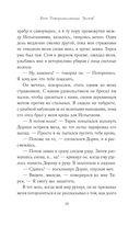 Дочь Пожирательницы Грехов — фото, картинка — 14