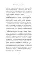 Дочь Пожирательницы Грехов — фото, картинка — 7