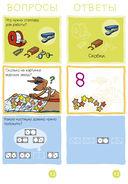 Игровой словарь. Скоро в школу! Веер 2 — фото, картинка — 1