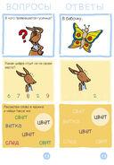 Игровой словарь. Скоро в школу! Веер 2 — фото, картинка — 2