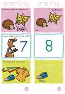 Игровой словарь. Скоро в школу! Веер 2 — фото, картинка — 3