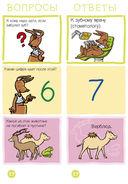 Игровой словарь. Скоро в школу! Веер 2 — фото, картинка — 5