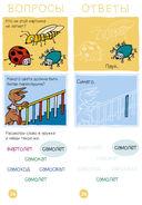 Игровой словарь. Скоро в школу! Веер 2 — фото, картинка — 6