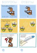 Игровой словарь. Скоро в школу! Веер 2 — фото, картинка — 7