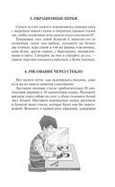Научные задачи и развлечения — фото, картинка — 6