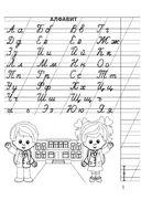 Прописи по обучению грамоте. 1 класс. В 2-х частях. Часть 1 — фото, картинка — 1