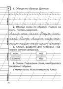 Прописи по обучению грамоте. 1 класс. В 2-х частях. Часть 1 — фото, картинка — 3
