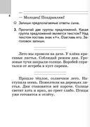 Русский язык. 2 класс. Рабочая тетрадь — фото, картинка — 2