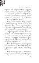 Урсула. История морской ведьмы — фото, картинка — 11