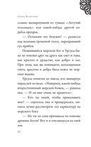Урсула. История морской ведьмы — фото, картинка — 12