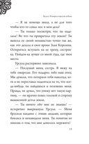 Урсула. История морской ведьмы — фото, картинка — 13