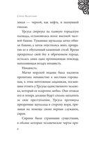 Урсула. История морской ведьмы — фото, картинка — 6
