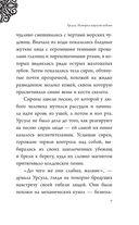 Урсула. История морской ведьмы — фото, картинка — 7
