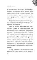 Урсула. История морской ведьмы — фото, картинка — 10