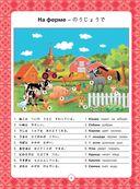 Японский для детей в картинках — фото, картинка — 3