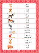 Японский для детей в картинках — фото, картинка — 4