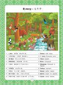 Японский для детей в картинках — фото, картинка — 5