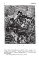 Грабители морей. В трущобах Индии. Пожиратели огня. Полное иллюстрированное издание в одном томе — фото, картинка — 13