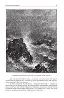 Грабители морей. В трущобах Индии. Пожиратели огня. Полное иллюстрированное издание в одном томе — фото, картинка — 8
