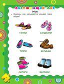 Полный годовой курс занятий для детей 2-3 лет (+ наклейки) — фото, картинка — 10