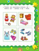 Полный годовой курс занятий для детей 2-3 лет (+ наклейки) — фото, картинка — 11