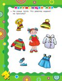 Полный годовой курс занятий для детей 2-3 лет (+ наклейки) — фото, картинка — 12