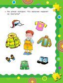 Полный годовой курс занятий для детей 2-3 лет (+ наклейки) — фото, картинка — 13
