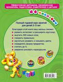 Полный годовой курс занятий для детей 2-3 лет (+ наклейки) — фото, картинка — 16