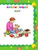 Полный годовой курс занятий для детей 2-3 лет (+ наклейки) — фото, картинка — 3