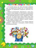 Полный годовой курс занятий для детей 2-3 лет (+ наклейки) — фото, картинка — 4