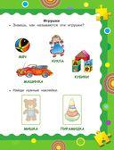 Полный годовой курс занятий для детей 2-3 лет (+ наклейки) — фото, картинка — 5
