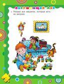 Полный годовой курс занятий для детей 2-3 лет (+ наклейки) — фото, картинка — 6