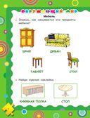 Полный годовой курс занятий для детей 2-3 лет (+ наклейки) — фото, картинка — 8