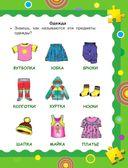 Полный годовой курс занятий для детей 2-3 лет (+ наклейки) — фото, картинка — 9
