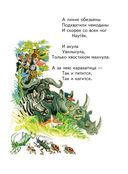 Корней Чуковский. Стихи и сказки — фото, картинка — 12