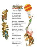 Корней Чуковский. Стихи и сказки — фото, картинка — 5